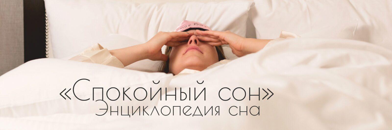 spokoiniison.ru