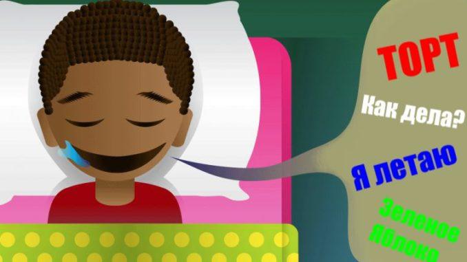 На самом же деле, ответ на вопрос, почему во сне разговаривают люди, довольно прост. Это один из видов расстройства сна, проявляющийся под действием на организм негативных факторов.