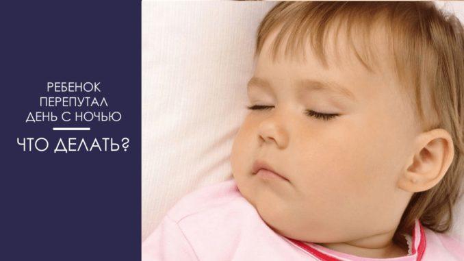 Это нередкое явление, поэтому сильно волноваться не стоит, но следует озадачиться вопросом, что делать, если ребенок перепутал день с ночью.