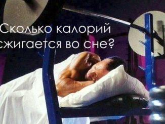 Когда человек спит, работа его внутренних органов продолжается, поэтому калории расходуются даже ночью.